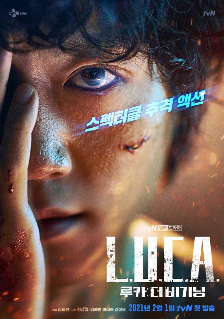 سریال کره ای لوکا